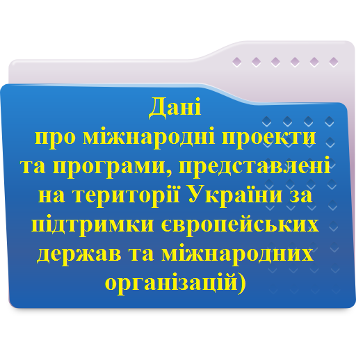 http://www.oda.te.gov.ua/data/upload/publication/berezhanska/ua/18332/places-folder-blue-icon.png
